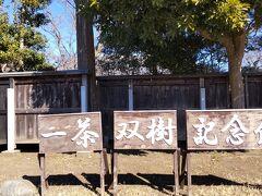 流山一茶双樹記念館のひな飾り~