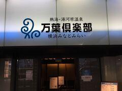 横浜で温泉