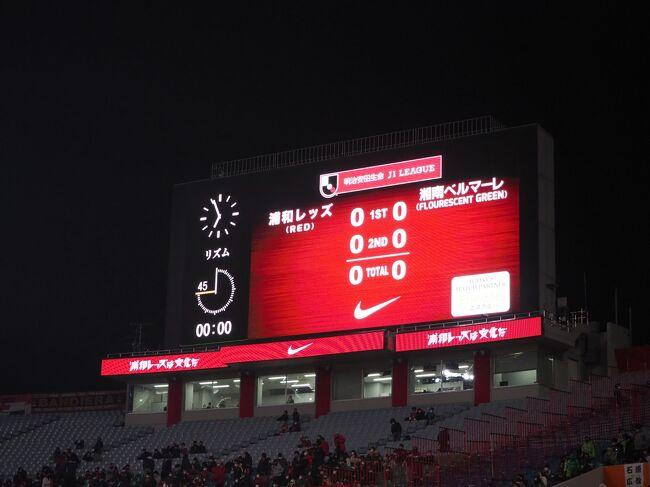 クラウドファンディングでプロジェクト支援したのに、見返りに酷い試合を見させられた冬の埼玉スタジアム2002
