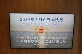 北海道旅行記2019年夏(24)続・商船三井フェリー「さんふらわあさっぽろ」乗船と帰路編