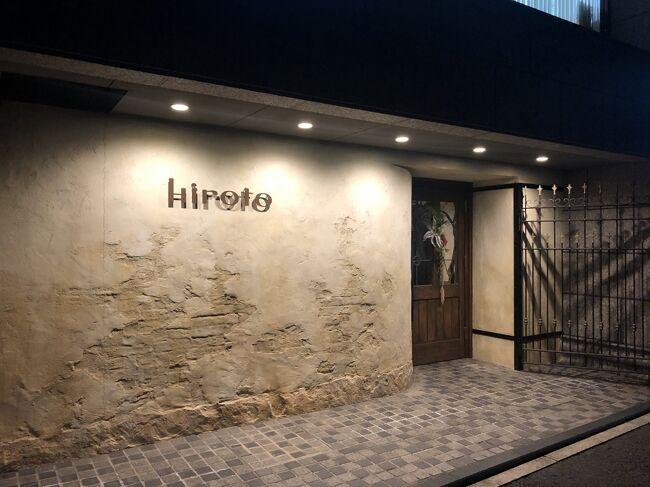 広島のグルメで真っ先に思い浮かぶのは、和食やB級のお好み焼あたりが一般的なのではと思いますが、ミシュランガイドに目を通すとフレンチのジャンルで星の獲得やビブグルマン選出が10店前後あり、それなりに選択肢があることに気付かされます。これらの中でも広島市中区富士見町に位置する「hiroto」は、2018年のミシュランガイド広島で中四国のフレンチとしては唯一の2つ星店に昇格し、料理のジャンルを問わず、名実ともに広島を代表するレストランの一つにのし上がりました。<br /><br />広島のフレンチがそれなり充実していることを知り、広島旅行中の夕食一回分は、フレンチを食べたくなり、それならばミシュランが一番高く評価している「hiroto」で食べることにしました。コースは、多彩な小皿料理で構成されていますが、どれも料理人の技に凝縮されたセンスが感じられ、素材を引き立てる調理技術に感心させられます。広島滞在中に洗練された西洋料理を食べたくなったら、迷わずにお勧めしたい名店の一つです。<br />