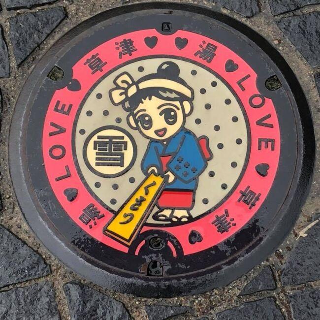 東京都庁にお勤めの草津温泉マイスター様のご案内で、草津温泉へ連れていっていただきました。午前中に草津町民屋内プールで泳ぎ、とん香でとんかつをいただく用事を済ませて、昼過ぎに投宿。しばし休んだのち、マイスター様や同行者と合流。15時からは公衆浴場3軒をはしご。最後に入った煮川の湯で、硫黄臭をしっかり染み込ませたら晩ご飯。20時から、西の河原ライトアップ経由で再び公衆浴場2軒をはしご。オーラスは、湯畑ライトアップ。雨模様の中でもギュギュっと草津温泉を堪能したら、いつになくよく眠れて朝を迎えられました。