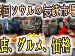 韓国ソウルの伝統市場に行ってみました。様々なお店がありますね、価格,グルメ情報も
