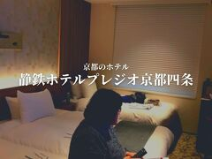 """京都 四条のホテル""""静鉄ホテルプレジオ京都四条"""""""