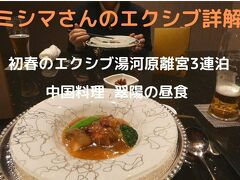 初春のエクシブ湯河原離宮3連泊 中国料理 翠陽の昼食