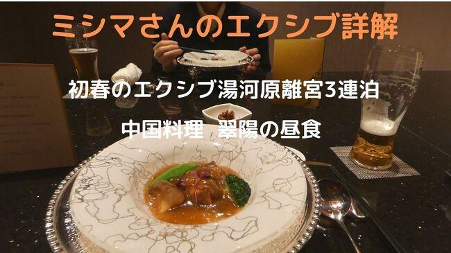 ロビーラウンジの喫茶を楽しんでいると、昼食の予約時間が近づいてきます。<br /><br />そこで、ロビーラウンジを出て、レストラン街の中国料理 翠陽を訪ねます。<br />