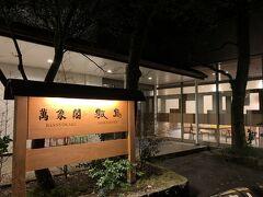 オクサマと「日本三大美肌の湯」嬉野温泉、娘も合流有田へ。ついでに鹿島、諫早も。