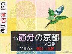 Go!  朱印 Trip to節分の京都2017 Feb. 2日目