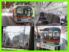 秋の京都2014(6)叡山電鉄・展望列車「きらら」の旅