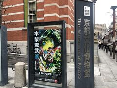 Go To 京都 20 六角堂 京都文化博物館 錦天満宮 蛸薬師堂 本能寺 焼肉弘