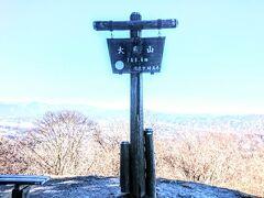 「大霧山登山」 2021.1.20