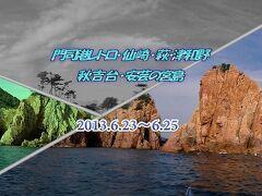 2013年:門司港レトロ・仙崎・萩・津和野・秋吉台・安芸の宮島 No1