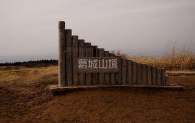 2011年3月 葛城山で登山デビュー!!!