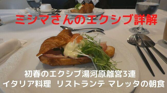 この日の朝食はイタリア料理 リストランテ マレッタで中田マジックのコース仕立ての朝食を楽しみます。<br /><br />この日はどんな驚きがあるのか楽しみにして向かいましたが、あれ?っていう感じで、中田料理長が移動されたのか伺ってしまいました。<br />