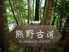 2011年8月 熊野古道をちょっとだけ歩く・・・