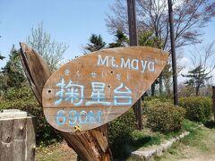 2011年4月 六甲・摩耶山ハイキング