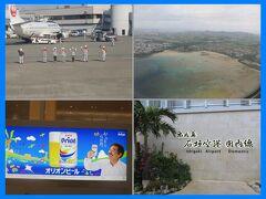 沖縄離島巡り2015(1)新石垣空港への空旅