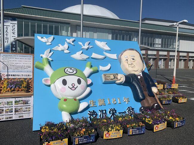 今話題沸騰の深谷市が誇る偉人渋沢栄一。<br />1万円札にはなるし、大河ドラマにまで上り詰めました。<br />そのドラマ館がオープンしたというので、<br />ゆかりの地も巡ってみました。