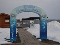 北海道・SL乗って流氷見ての5泊6日おっさんひとり旅 第5日目(紋別で流氷が見られなかった)