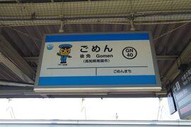 四国鉄道巡り旅part3四国縦断