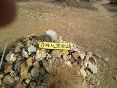 2012年12月 音羽山ハイキング