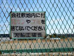 東日本旅客鉄道大船工場引込み線跡