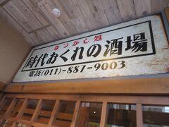 旅人気分で札幌味だより 271