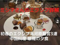 08.初春のエクシブ湯河原離宮3連泊 中国料理 翠陽の夕食
