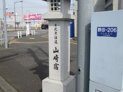 野田市の山崎・山崎宿・旧日光街道