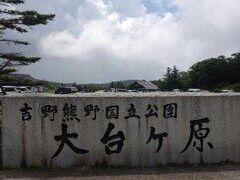 2013年9月 リベンジ大台ケ原!