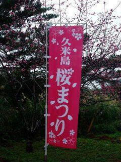 2014年1月 2泊3日久米島旅行♪ヽ(´▽`)/