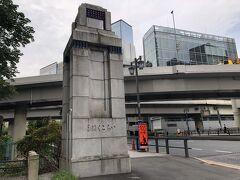 丸の内で歴史散歩&日本橋でアンテナショップ巡り