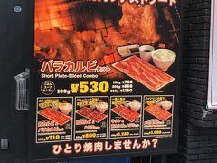 大雨の中、焼肉ライク名古屋へ 2021年3月