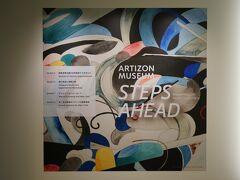Artizon Museum STEPS AHEAD: Recent Acquisitions 新収蔵作品展示③抽象表現主義の女性画家たち他