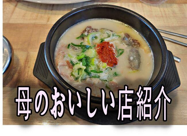 お母さんが20以上訪問した釜山海雲台グルメです。安くおいしい人が多かったでした。最近では、Covid19ためお客様が少なくなります。釜山海雲台グルメテジクッパ料理と価格情報紹介. <br />鮮やかなお店の雰囲気と詳細については動画を参照してください。日本語字幕を「on」してください。https://www.youtube.com/watch?v=Kdm8SwnaWyc
