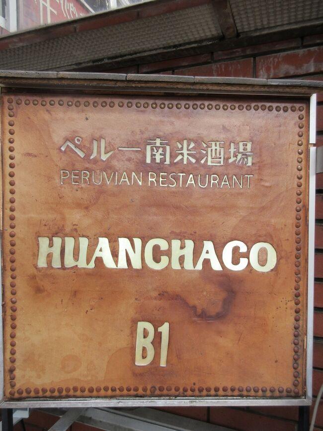 ランチde世界旅行ー93の2 ペルー(テイクアウト)