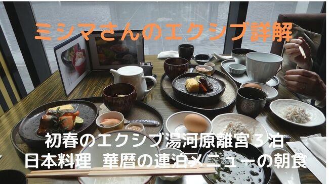 この日の朝食も、1階レストラン街の日本料理 華暦で頂きます。<br /><br />前日に華暦からのルームサービスで朝食を食べているので、連泊メニューの朝食です。<br />