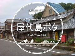 屋代島ポタ・グッバイYAMAGUCHI