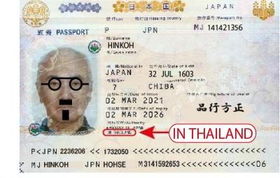 2020年3月に台湾に入国以降武漢ウィルスの特例で出国期限が次々に延長され、現在では2021年5月迄の滞在が認められている。<br /><br />多分これもまた延長になるはず・・か?<br /><br />そんな中、台湾に居たままパスポートの更新が出来ることを知り、ついでだからやってみる事にした。<br /><br />本籍地の変更さえ無ければ申請書と現パスポート、それに写真を用意すれば簡単に出来てしまう。<br /><br />申請書はネット上で作成したものをプリントアウトして持ち込めば、当日は手間いらずである。<br /><br />最初はこんなことを旅行記にするつもりは無かったが最後の最後に思わぬピンチに陥り、急遽顛末を世間に晒すことと相成った。<br /><br />なので写真が全くない・・<br /><br />