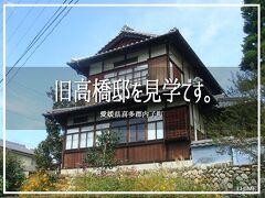 旧高橋邸を見学です。