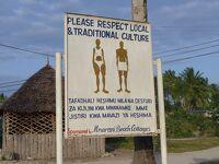 噂の「アフリカ・オーバーランドツアー」に参加してみたさ…その5 リハビリ・ザンジバル