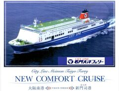 西日本ASBR乗りまくり&蟹,河豚食旅・その13.名門大洋フェリー/フェリーきょうとⅡ (新門司~大阪)乗船記。