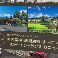 軽井沢 ~プリンスホテル&ショッピング・プラザ~