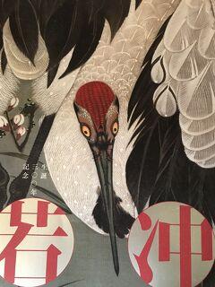 日頃の感謝を込めて!主人の誕生日プレゼントで東京へ★備忘録★生誕300年記念 若冲展と今日の花達('▽'r