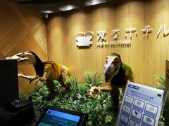 GoToで大阪兵庫のビジホに泊まりました。「変なホテルなんば&ホテル伊丹&南千里クリスタル&リブマックス門真&尼崎セントラル&サンプラザ堺」