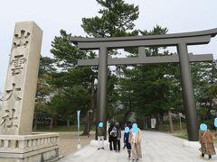 出雲・広島・岡山・徳島への旅 1