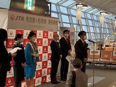 2021DP防衛戦 特別編 祝!運航再開中部✈︎石垣線!初便搭乗
