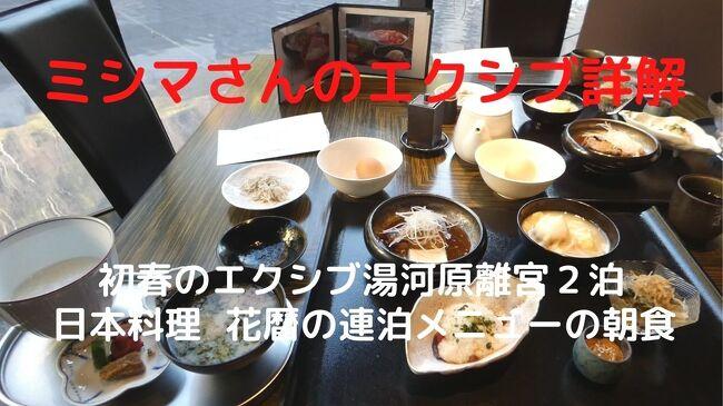 この日の朝食は日本料理 華暦で楽しみます。<br /><br />このところ毎週のように花暦で朝食を頂いているので、連泊メニューの朝食を用意して下さいました。<br />