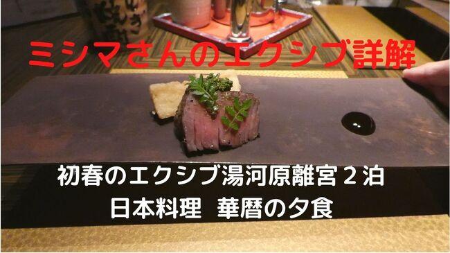 この日の夕食も、朝食同様日本料理 華暦で楽しみます。<br /><br />これまでは、あまり夕食には利用してこなかった日本料理 華暦ですが、ドリンクメニューが少ないことを除けば、味・サービスとも申し分なく、満足のディナーが楽しめます。<br />