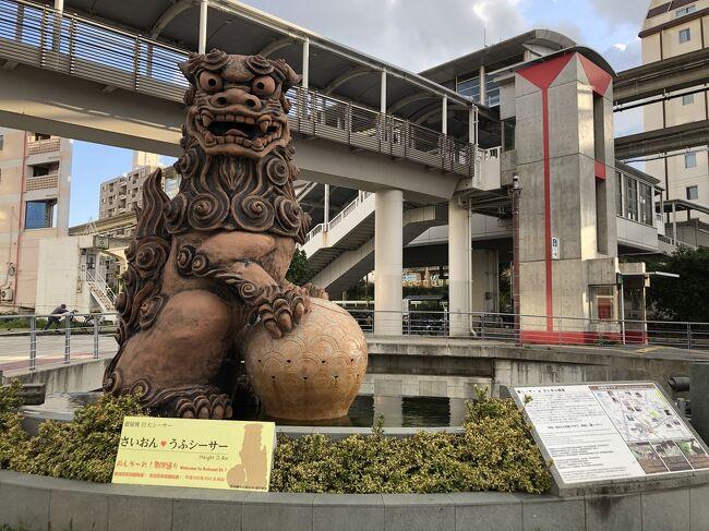 沖縄 女子旅